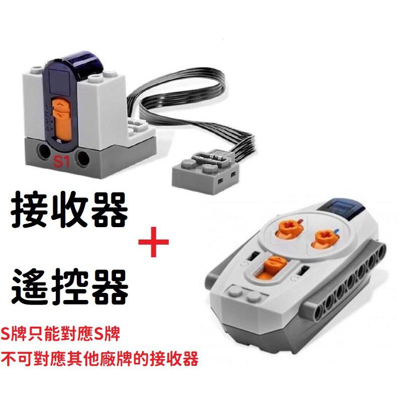 現貨積木遙控組 S牌電機 紅外線接收器 遙控器 非樂高8884 樂拼8885 科技系列動力組 不相容樂高遙控 可接馬達
