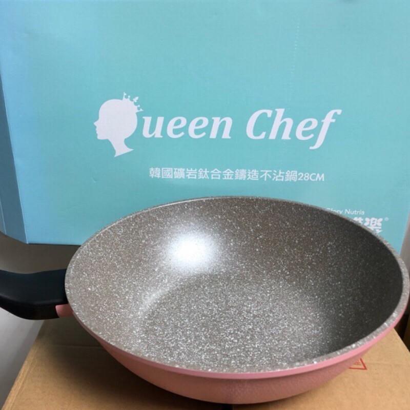 Queen Chef 韓國礦岩鈦合金鑄造不沾鍋 韓國製造