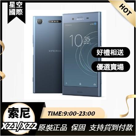 (星空國際)特價二手索尼 Sony XZ1高通835 Xperia XZ2 5.2/5.7吋屏4+64G