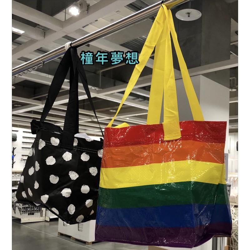 (可開統編收據)IKEA STORSTOMMA彩虹購物袋/SKUUTTIG購物袋/袋子/側背袋/手提袋置物袋【橦年夢想】