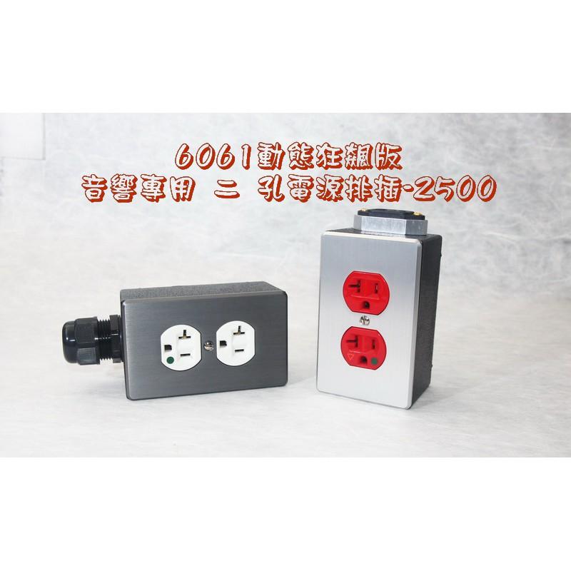 [山姆音響] 極致黑.6061動態狂飆版- COOPER IG8300音響專用 二 四 六 孔電源排插