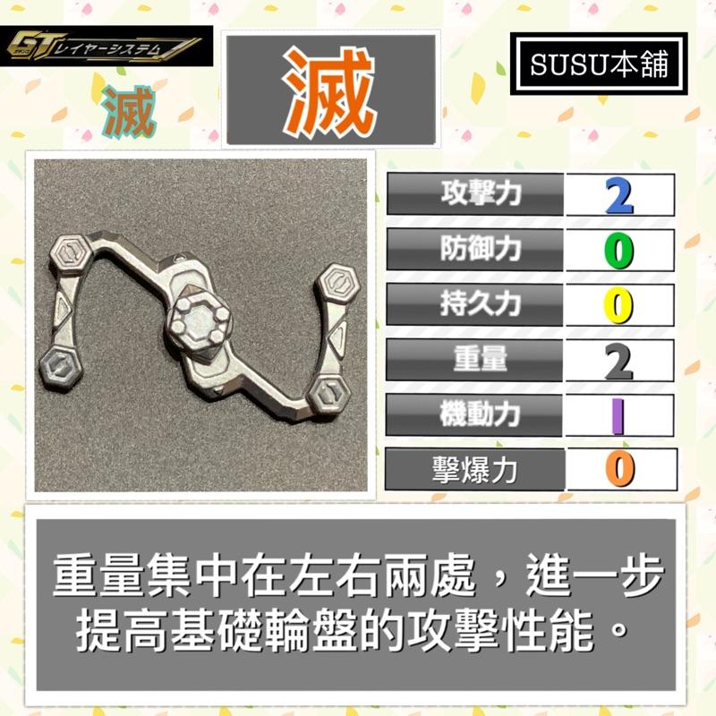 【Susu本舖】戰鬥陀螺 爆烈世代GT 滅 結晶鐵 拆售系列 B144B146 B149 B151 B156 B164