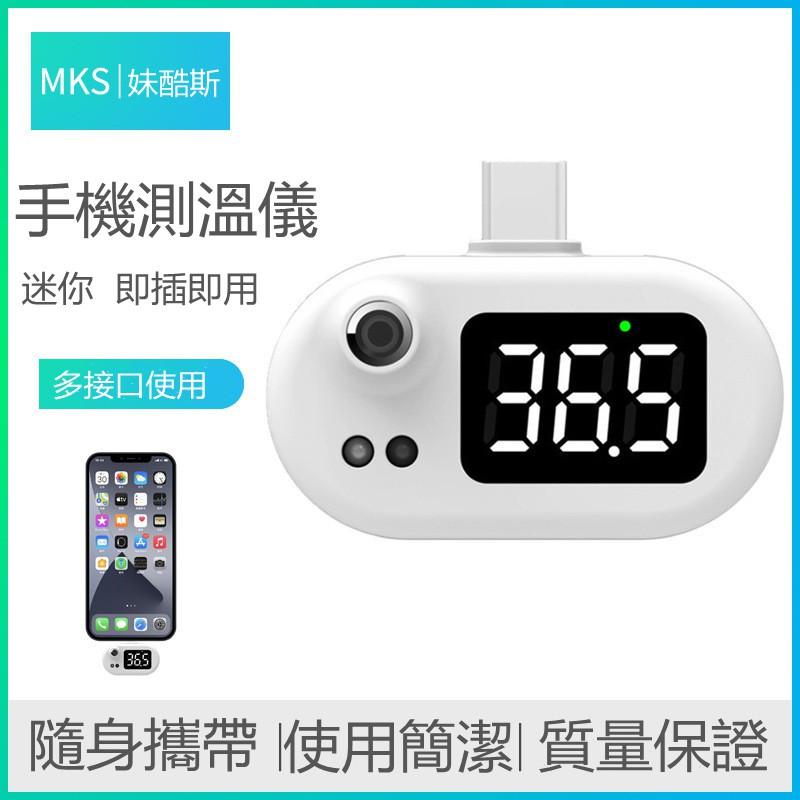 迷你手機測溫器 非接觸式 手機測溫器 測溫槍 測溫儀 紅外線溫度計 額頭溫度計 電子溫度計 紅外線熱像儀 人體溫度測量