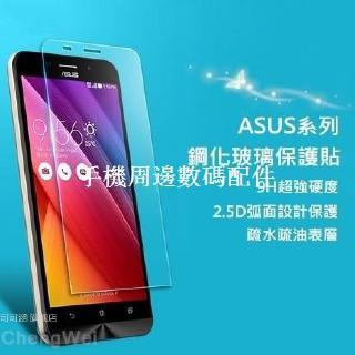 Asus華碩ZenFone3玻璃保護貼ZE552KL玻璃貼ZE520KL ZC553KL ZE553KL ZS570KL