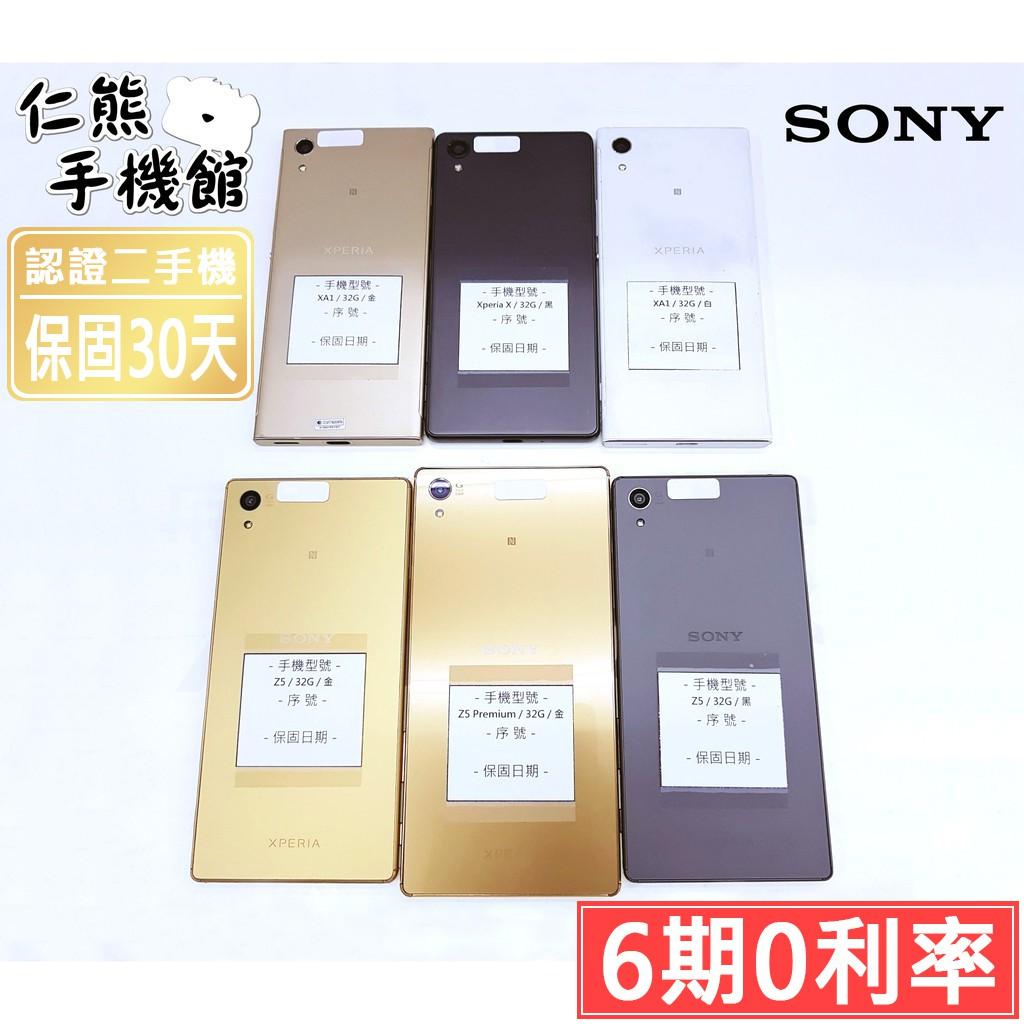 【仁熊精選】SONY Z5 Premium / XA1 / Z5 /  / Xperia X 二手機 保固30天