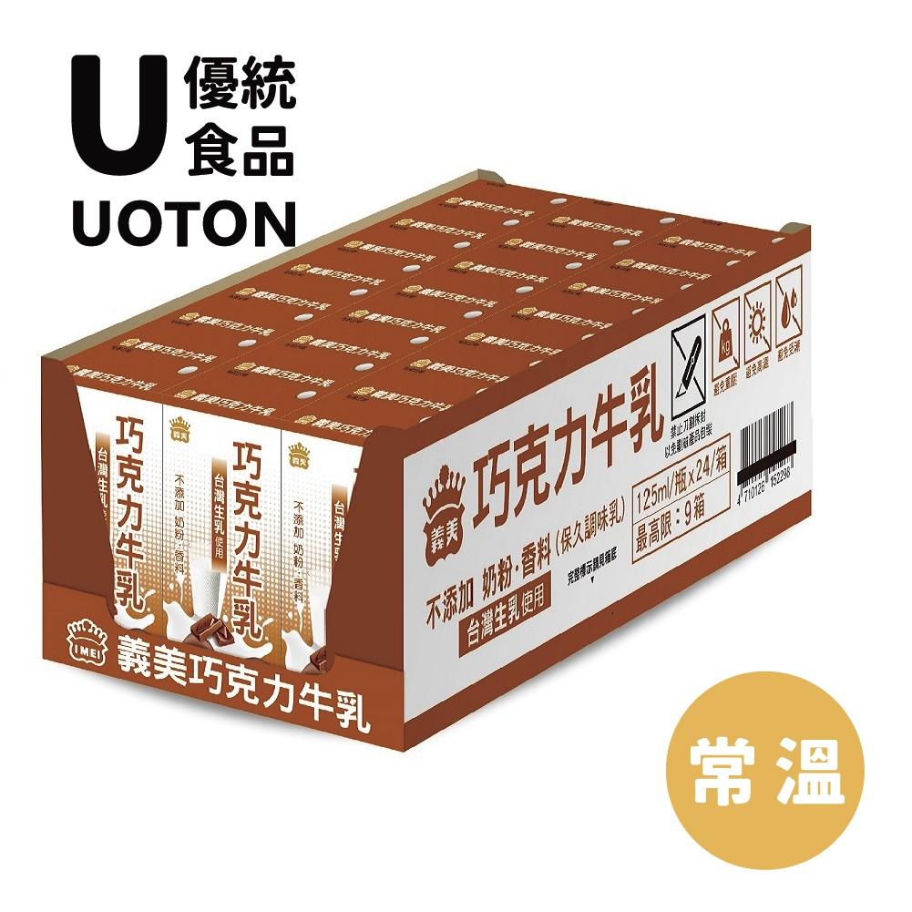 [優統食品]義美牛乳-125mlx24入-箱