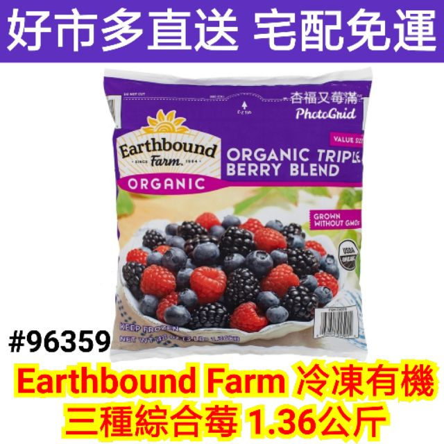 Earthbound Farm 冷凍有機三種綜合莓 1.36公斤 好市多 綜合 莓果 冷凍