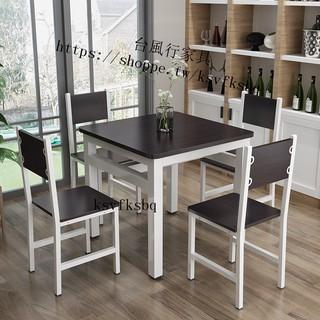 【客製 折扣台風行】訂製家用餐桌椅組合四方桌吃飯桌四方桌小戶型飯店快餐桌椅簡約餐桌椅