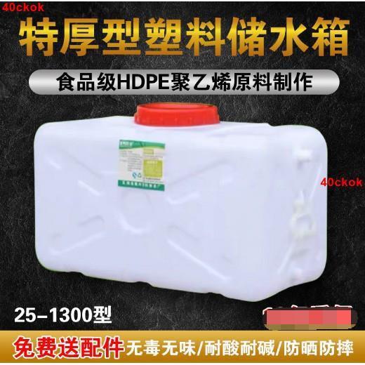 超低價儲水桶 塑膠桶 水桶 食品級塑膠桶 塑膠桶方桶長方形水箱臥式蓄水儲水箱塑膠水桶大號加厚家用儲水桶