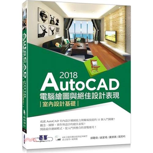 《碁峰資訊》AutoCAD 2018電腦繪圖與絕佳設計表現:室內設計基礎[79折]