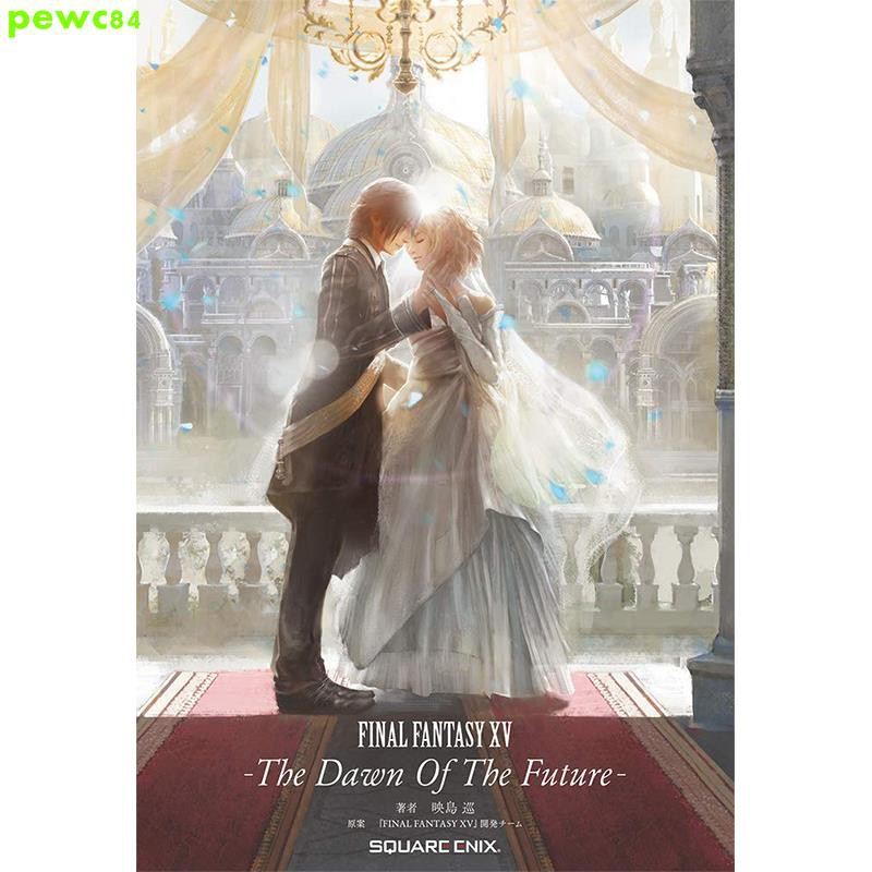 熱賣&【中商原版】小說 最終幻想15 未來黎明 日文原版 小説 FINAL FANTASY XV The Dawn