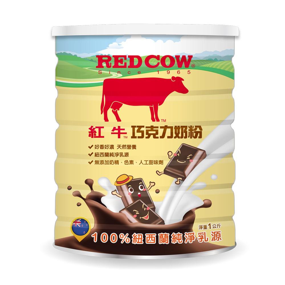 【紅牛】巧克力奶粉1kg