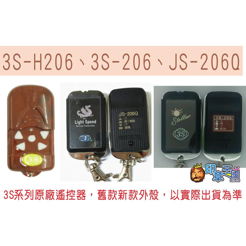 {遙控器達人}3S-H206 遙控器拷貝 固定碼 學習碼 滾動碼 車庫門 鐵捲門 車道