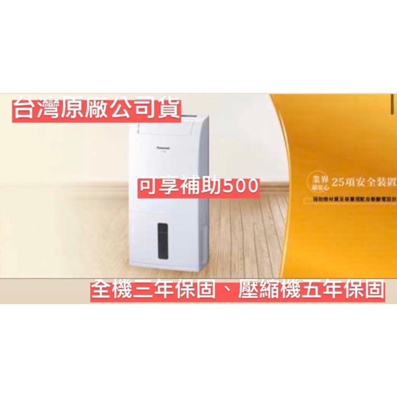 Panasonic國際牌 6公升清淨除濕機 F-Y12EB (+補助500元適用8坪 可溼度設定 LED面板 4合1濾網