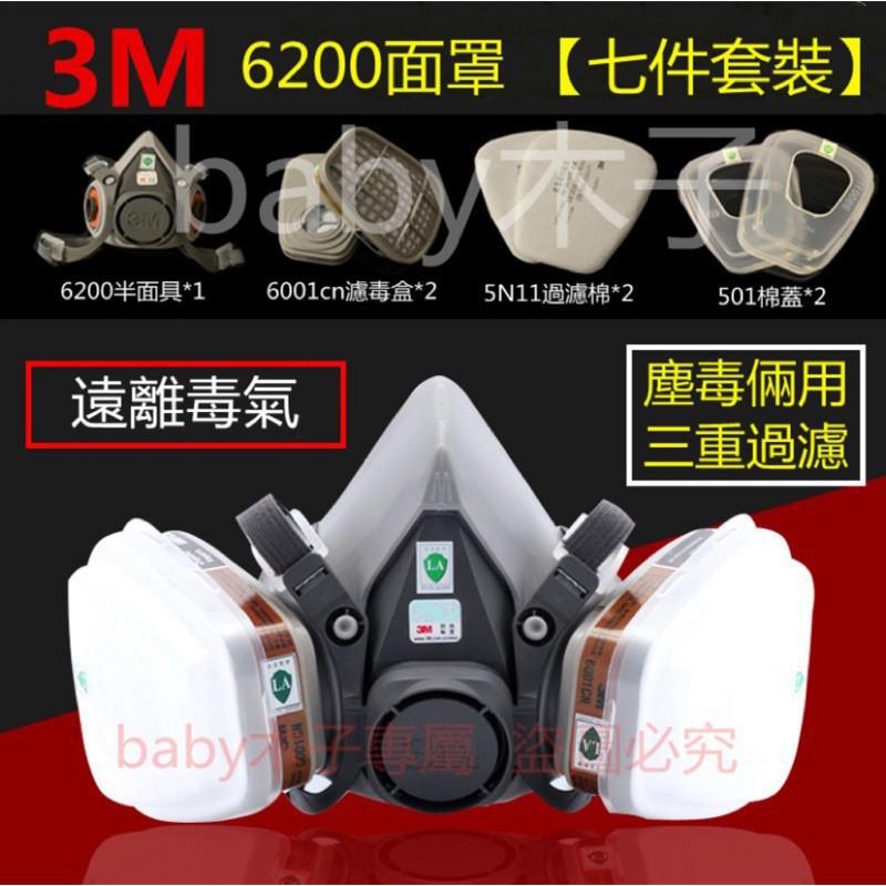 【全網最低  歡迎對比】七件套裝 全新3M面具 6200防塵口罩噴漆 濾毒口罩 甲醛氣體化工煤礦活性炭面罩