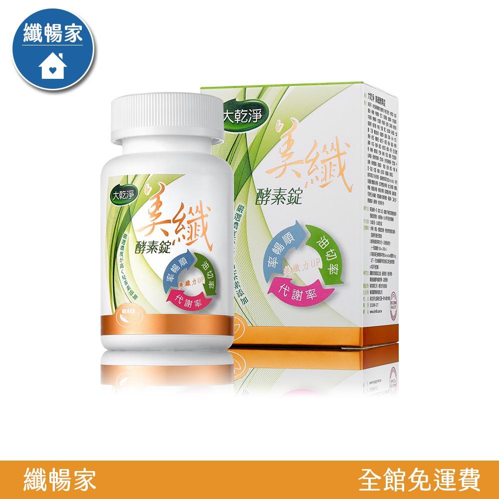 【大乾淨】美纖酵素錠(120顆/罐)x1罐