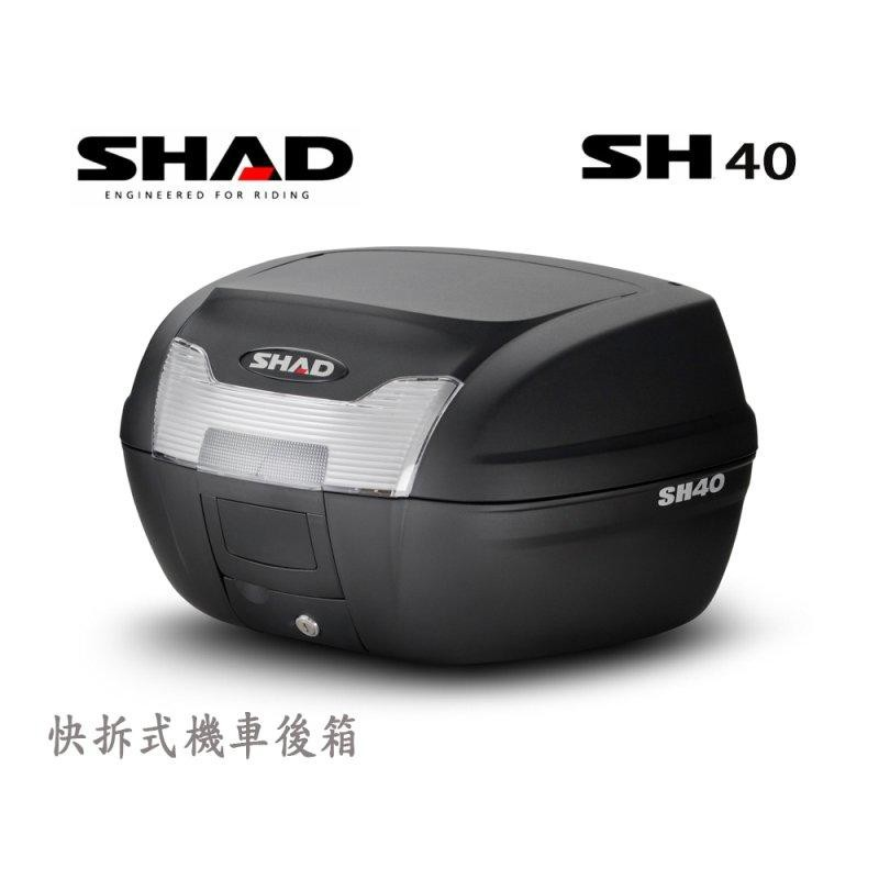 SHAD SH40 機車快拆可攜式行李箱 漢堡箱 後箱 SHAD SH40 檔車 CB GSX MT03 KTM sma