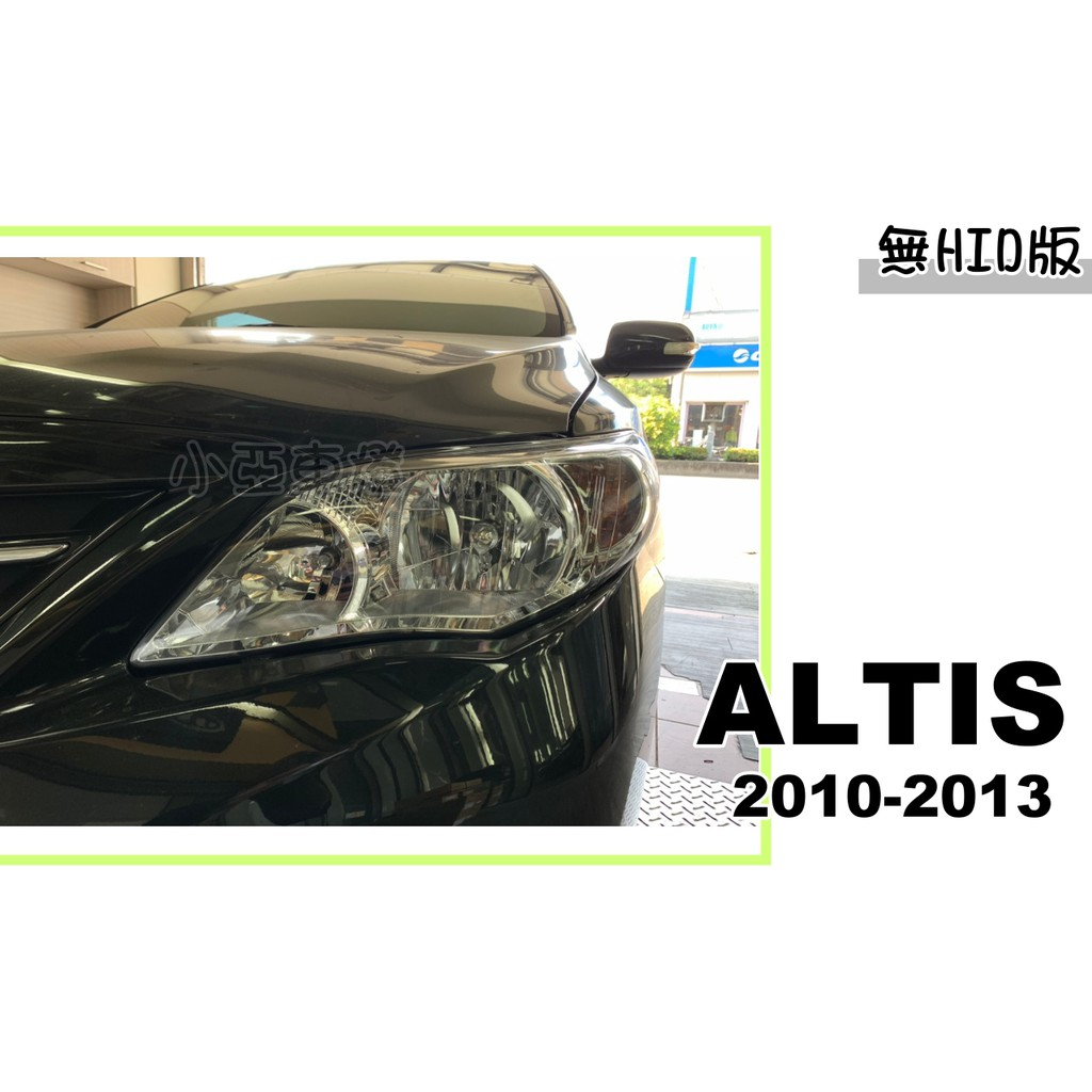 小亞車燈改裝*全新 TOYOTA ALTIS 10.5 代 10 11 12 13 年 原廠型 晶鑽 大燈 一顆2100