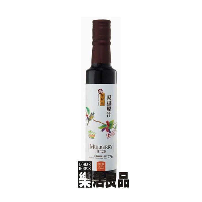 ※樂活良品※ 陳稼莊天然桑椹汁(250ml)/另有量販團購組合優惠