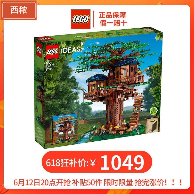 【正品保證】樂高LEGO積木ideas系列21318樹屋益智拼裝玩具禮物🔥西秾雜貨🔥