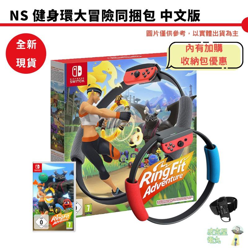 NS健身環大冒險中文版 良值健身環全收納包 IPLAY包 L306 全新現貨 刷卡免運