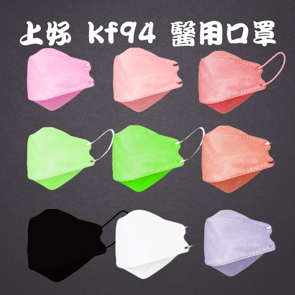 上好 成人立體醫療防護口罩(韓版  KF94)