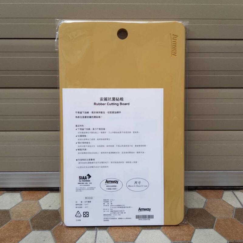 全新未拆封 安麗抗菌砧板 日本製 Amway 沾板 不易留下刮痕 菜刀不易受損 原價2480元