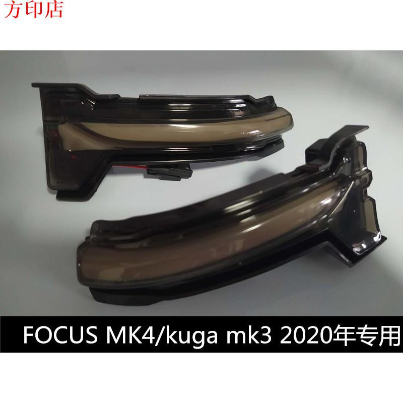 新款福特 FORD 2020年KUGA MK3 後視鏡流水燈 方向燈 FOCUS MK4 LED序列式/方印