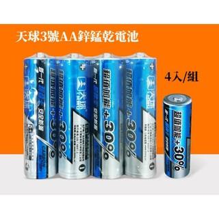 【東馬小舖】天球 超勁王3號 4號 AA超值加能30%鋅錳電池電池1.5V 乾電池 AAA電池 CR2032鈕扣電池 臺南市