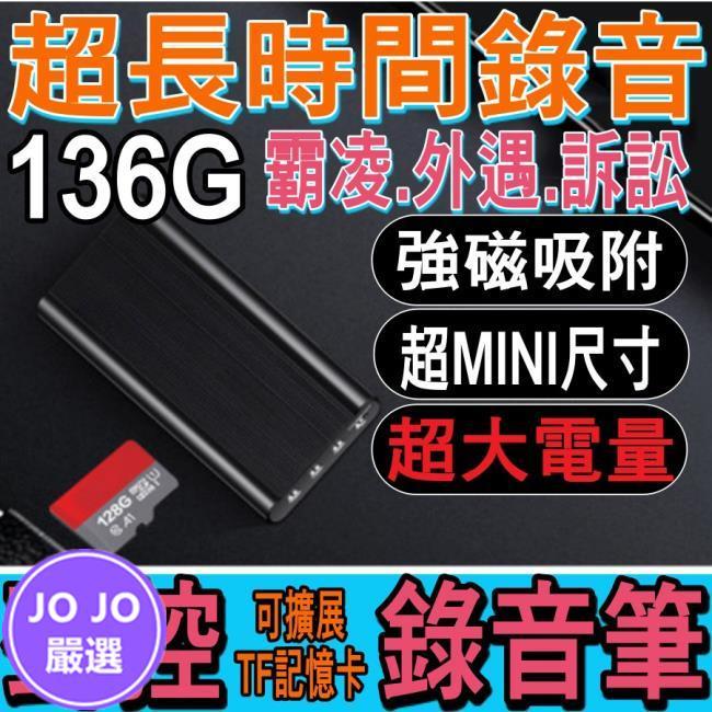 【JOJO】136G錄音筆高清長時間 磁吸聲控 錄音筆 超mini錄音筆 側錄器 密錄器 偵探密錄版 (外遇【快速出貨】