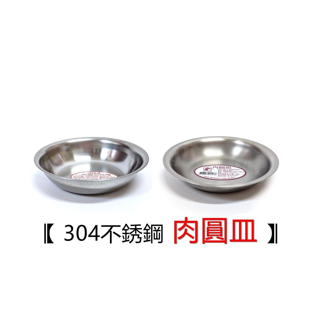 304不銹鋼肉圓皿 肉圓盤 肉圓模具 醬油盤 沾料盤 沾料碟