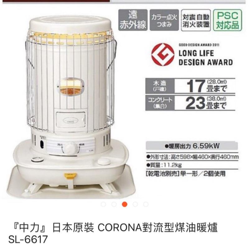 日本原裝 CORONA SL-6617 煤油暖爐