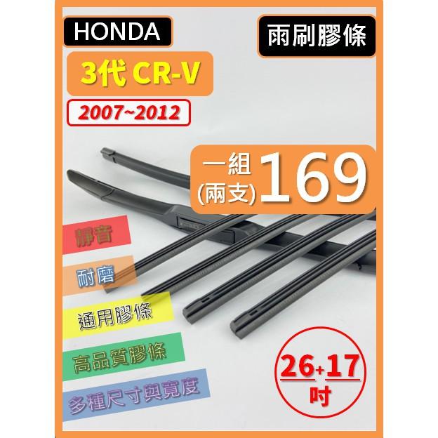 【雨刷膠條】HONDA CRV CR-V 3代 2007~2012年 26+17吋 三節 軟骨 鐵骨 【可保留原廠骨架】