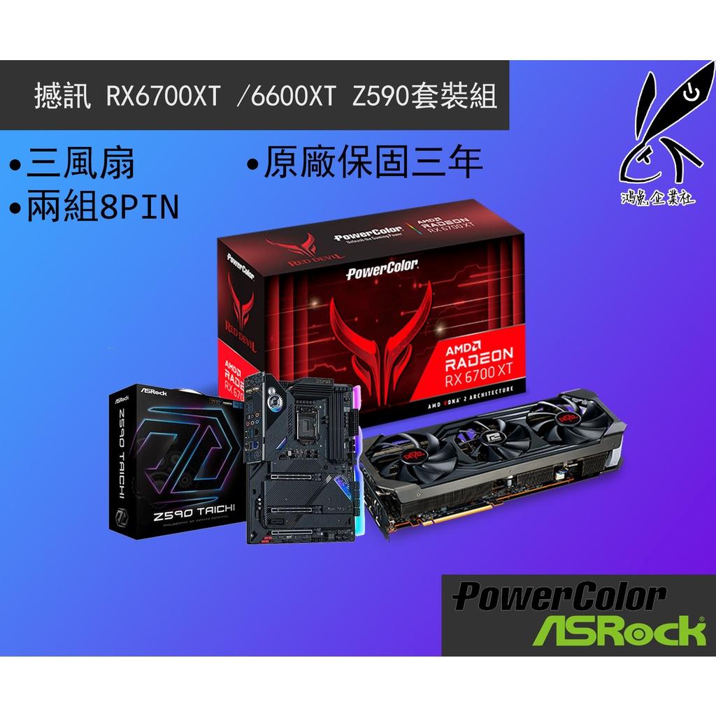 ❰ 鴻兔 ❱ 原價釋出 ✨限量到貨免排隊✨撼訊 6700XT 6600XT Z590組合包