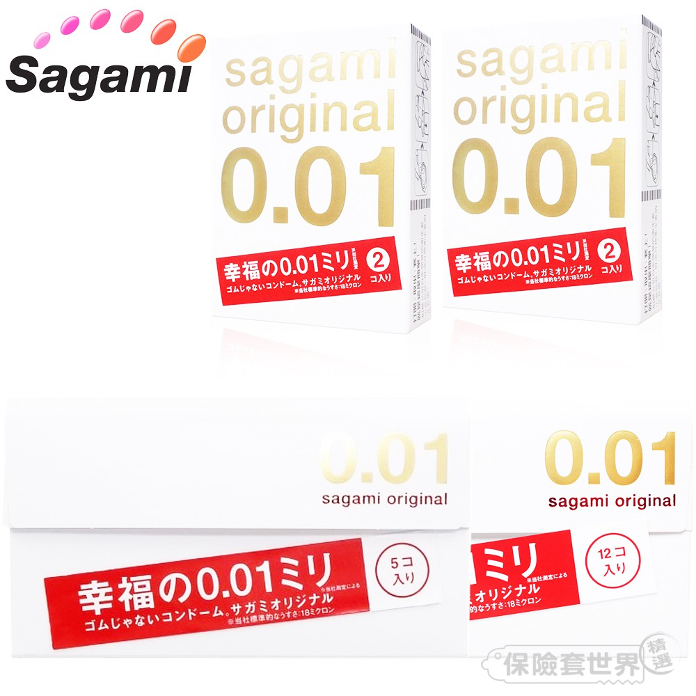 Sagami.相模元祖  0.01 PU 保險套 2入/5 入/12入【保險套世界】相模認證賣家