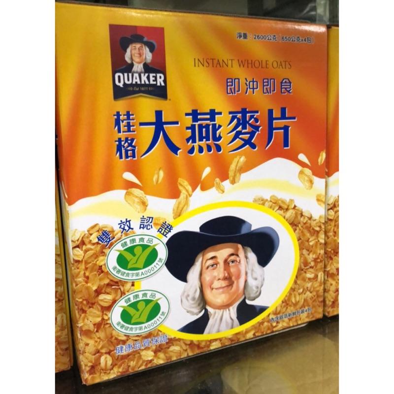 桂格大燕麥片2600克=650克*4包