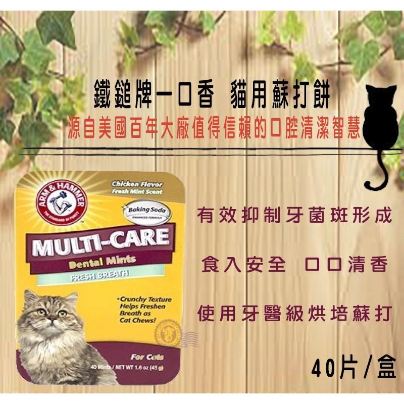 寵樂‧‧‧ARM&HAMMER鐵鎚牌-易口香-貓用蘇打餅-40片