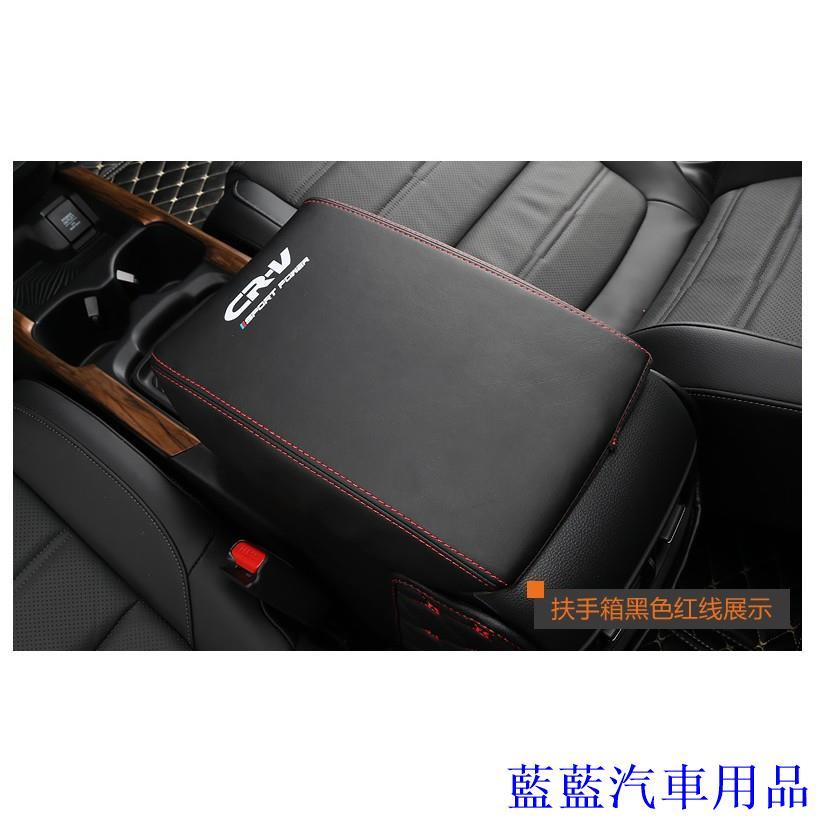 【藍藍車品】2017 2018 CR-V 5代 CRV5 中央扶手箱皮套 扶手套