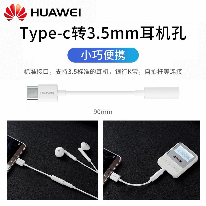 ♚❂♨華為原裝#Typec耳機轉接頭CM20 nova7/5pro手機6插口轉換器P40