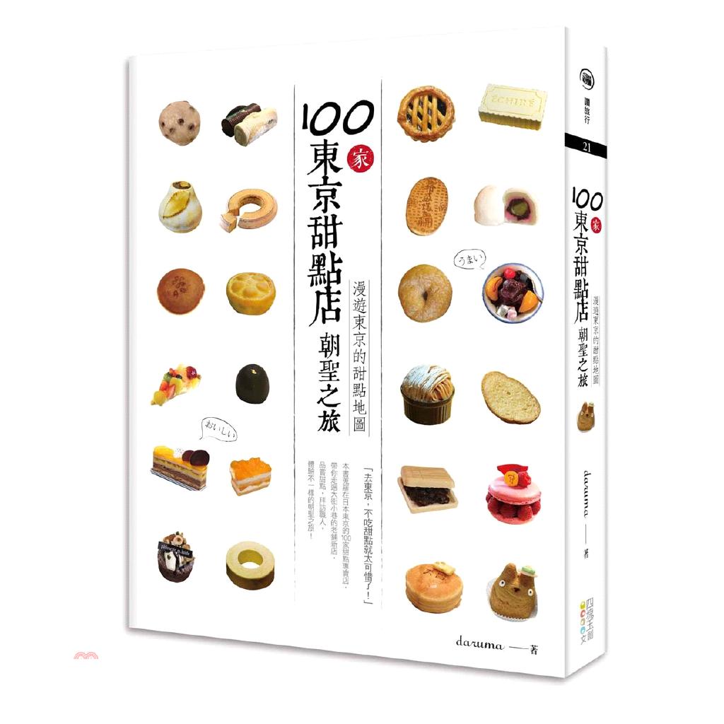 《四塊玉文創》100家東京甜點店朝聖之旅:漫遊東京的甜點地圖[9折]