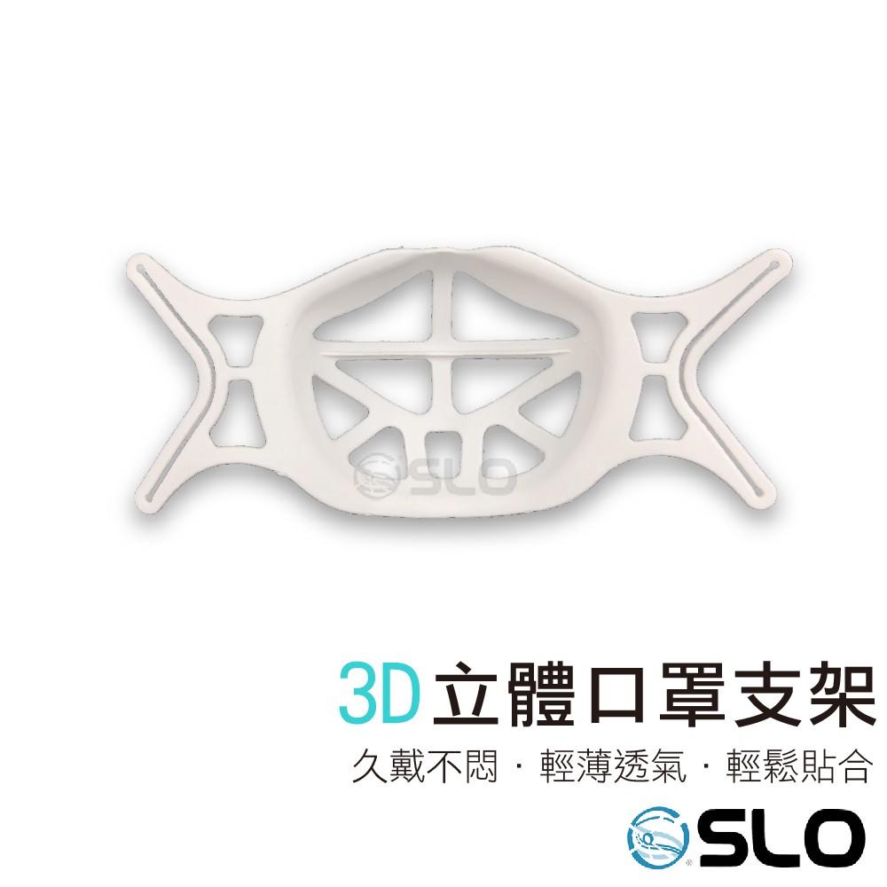 【台灣現貨免運 3D立體口罩架】立體透氣口罩架 口罩支撐架 口罩支架 口罩架矽膠 面罩支架 口罩架 防悶口罩支架