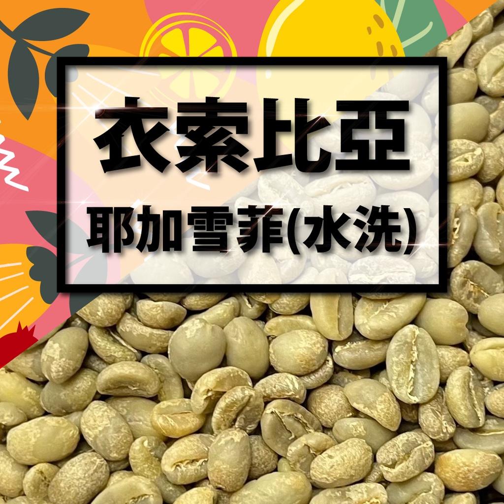 衣索比亞 - 耶加雪菲 Yirgacheffe G2 (水洗)│1.5kg / 5kg 咖啡生豆