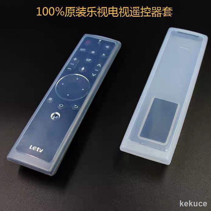 通用款遙控器保護套原版Letv/樂視電視超3語音體感遙控器保護套超4 55寸通用防摔套
