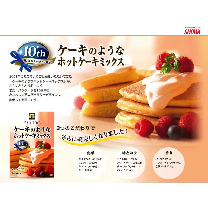 森吉小舖 日本 SHOWA昭和 DHA鬆餅粉 兒童鬆餅粉 蛋糕粉 宇治抹茶鬆餅粉 高木康政 高木康正 鬆餅粉