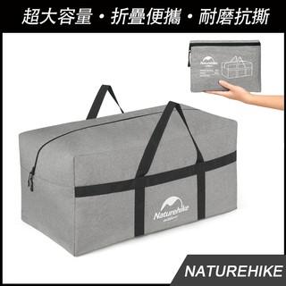 ★ 45L/ 100L★  Naturehike超大容量戶外裝備袋 露營裝備袋 帳篷收納袋 衣物收納袋 折叠收納整理包 行李袋