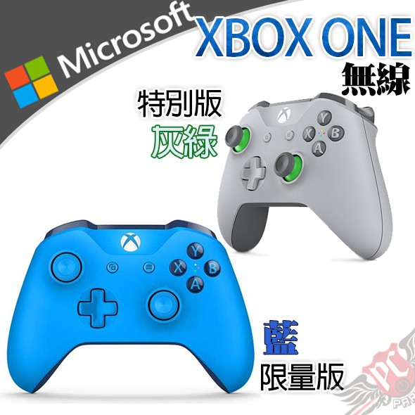 Microsoft 微軟 XBOX ONE 灰綠色/限量藍 無線控制器 PC PARTY