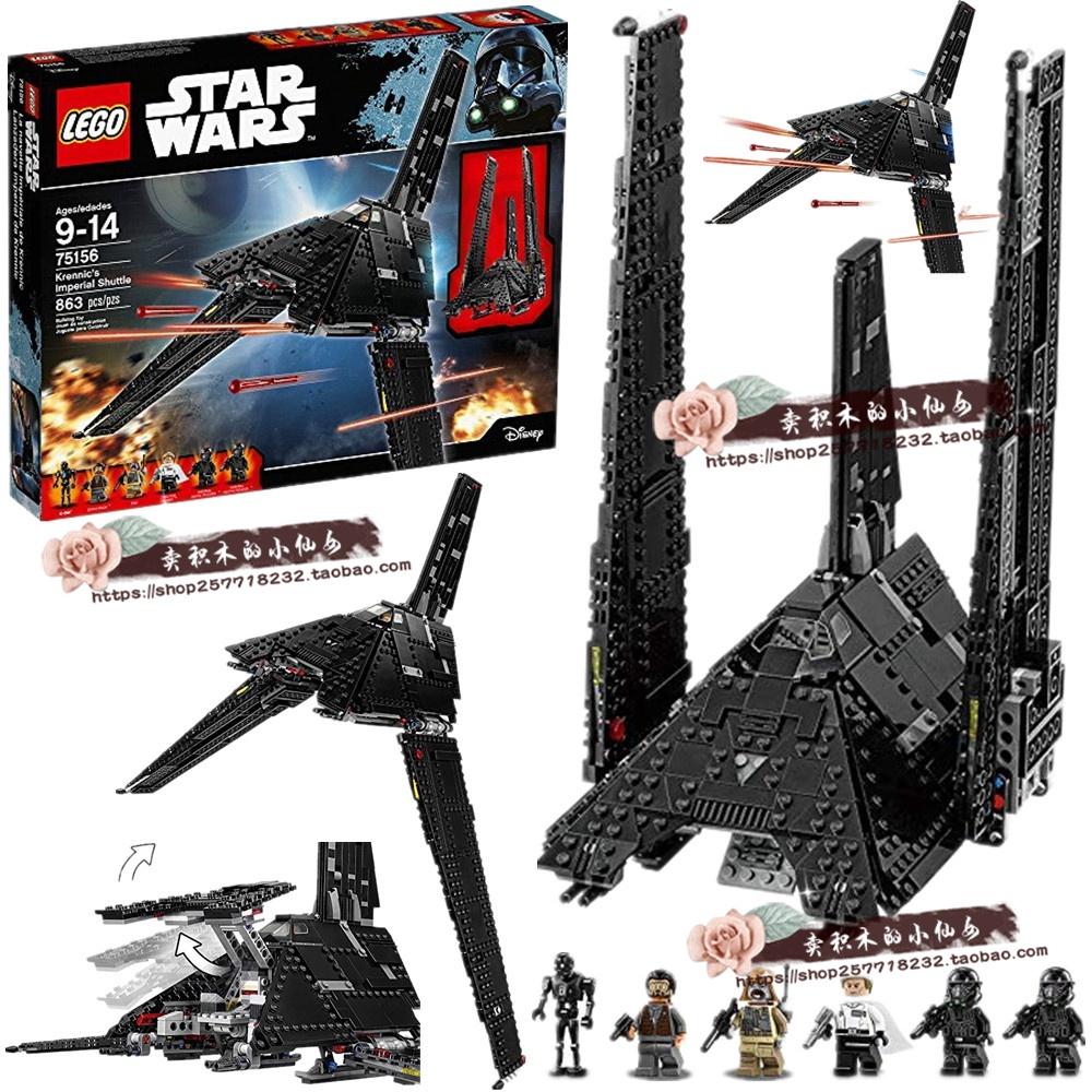 樂高75156 Star Wars LEGO星球大戰Krennic昆尼克的帝國穿梭艦