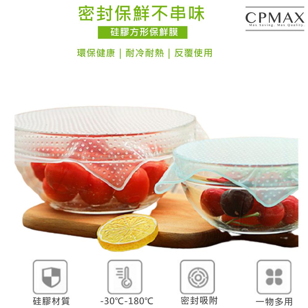 CPMAX 環保透明矽膠保鮮膜 廚房矽膠食品保鮮蓋 矽膠密封保鮮蓋 蔬菜水果冰箱密封保鮮蓋 保鮮蓋 隔熱墊 碗蓋H216
