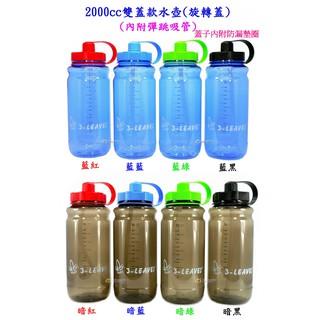 2000cc雙蓋水壺~特價180元(附吸管)3-LEAVES三葉旋轉蓋寬口冷水瓶 通過SGS檢驗 省錢環保 安全 2公升 新竹市
