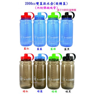 2000cc雙蓋水壺~特價180元(附吸管)3-LEAVES三葉旋轉蓋寬口冷水瓶 通過SGS檢驗 省錢環保 安全 2公升